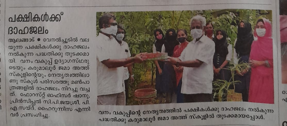 Mathrubhumi dated 20/03/2021