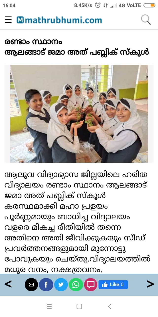 Mathrubhumi Seed Award 2019-20