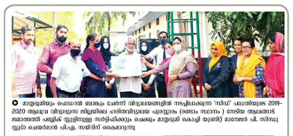 Mathrubhumi SEED Award 2019