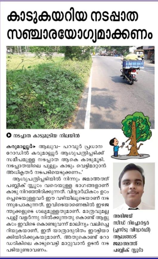Report on Mathrubhumi